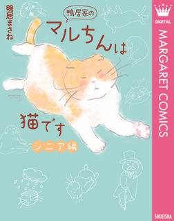鴨居家のマルちんは猫です シニア編-電子書籍