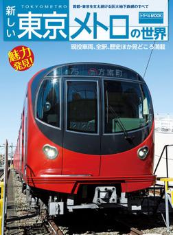 新しい東京メトロの世界-電子書籍
