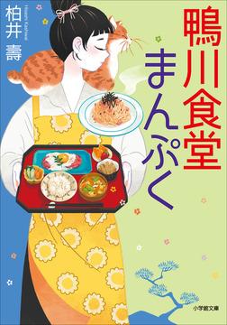 鴨川食堂まんぷく-電子書籍