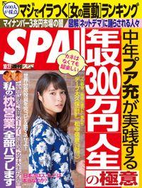 週刊SPA! 2015/10/27号
