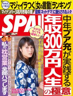 週刊SPA! 2015/10/27号-電子書籍