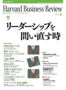DIAMONDハーバード・ビジネス・レビュー 07年3月号-電子書籍