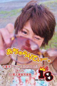 【古着系アイドル18(Ichi-Hachi)】あちゅらりてぃー。~あんち 1st電子書籍写真集~