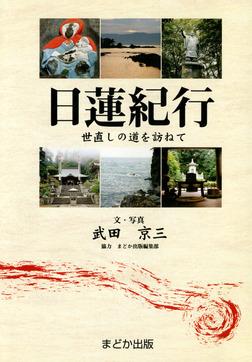 日蓮紀行 世直しの道を訪ねて-電子書籍