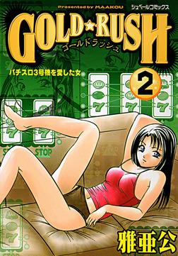 GOLD★RUSH (2)-電子書籍
