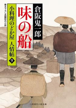 味の船 小料理のどか屋 人情帖9-電子書籍