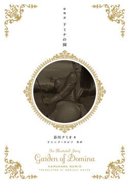 絵物語 ドミナの園-電子書籍