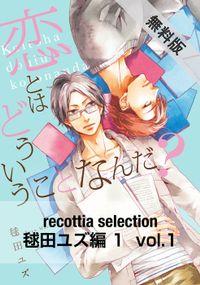 recottia selection 毬田ユズ編1 vol.1【期間限定 無料お試し版】