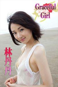 林丹丹 Graceful Girl【image.tvデジタル写真集】