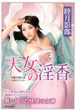 天女の淫香-電子書籍