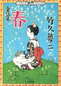 新撰クラシックス 童話集 春(小学館文庫)
