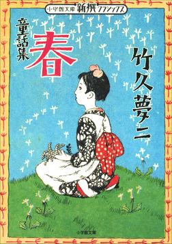 新撰クラシックス 童話集 春(小学館文庫)-電子書籍