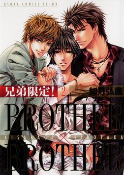 兄弟限定!BROTHER×BROTHER(2)-電子書籍