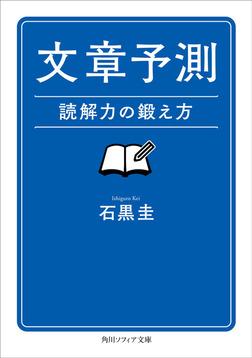 文章予測 読解力の鍛え方-電子書籍
