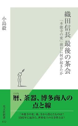 織田信長 最後の茶会~「本能寺の変」前日に何が起きたか~-電子書籍