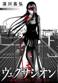 ヴェクサシオン~連続猟奇殺人と心眼少女~ 分冊版 : 2