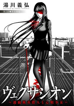 ヴェクサシオン~連続猟奇殺人と心眼少女~ 分冊版 : 2-電子書籍