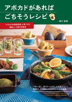 アボカドがあればごちそうレシピ―「アボカド料理研究家」が見つけた美味しい100の活用法-電子書籍