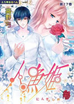 えろ◆めるへん 人魚姫 第17巻-電子書籍