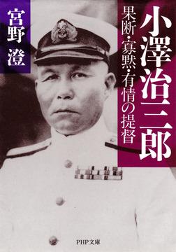 小澤治三郎 果断・寡黙・有情の提督-電子書籍