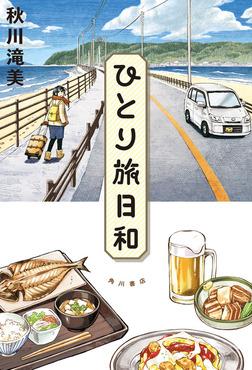 ひとり旅日和-電子書籍