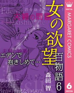 女の欲望 百物語 6 エデンで抱きしめて…-電子書籍