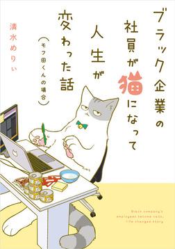 ブラック企業の社員が猫になって人生が変わった話 モフ田くんの場合-電子書籍