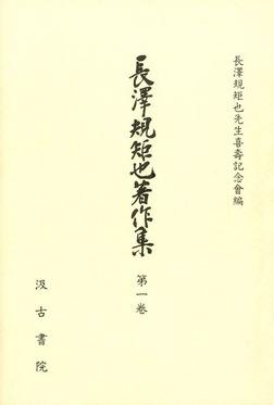 長澤規矩也著作集1 書誌学論考-電子書籍