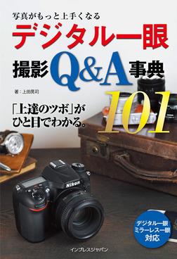 写真がもっと上手くなる デジタル一眼 撮影Q&A事典101-電子書籍