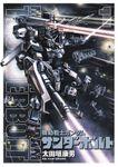 機動戦士ガンダム サンダーボルト(1)【期間限定 試し読み増量版】