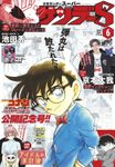 少年サンデーS(スーパー) 2021年6/1号(2021年4月23日発売)