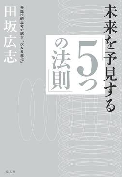 未来を予見する「5つの法則」~弁証法的思考で読む「次なる変化」~-電子書籍