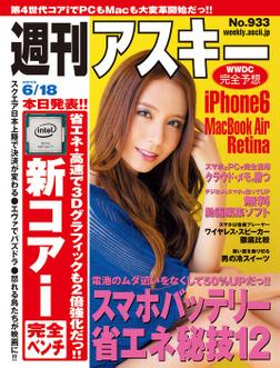 週刊アスキー 2013年 6/18号-電子書籍