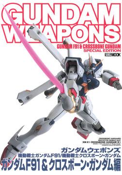 ガンダムウェポンズ機動戦士ガンダムF91/機動戦士クロスボーン・ガンダム編-電子書籍