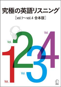 [音声DL付]究極の英語リスニング Vol.1~Vol.4 合本版-電子書籍