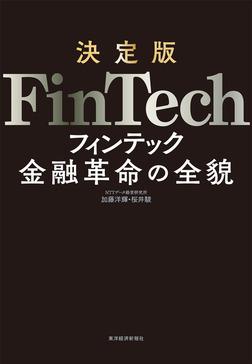 決定版 FinTech―金融革命の全貌-電子書籍