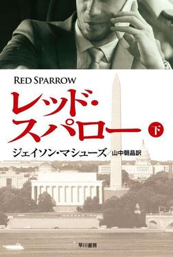 レッド・スパロー(下)-電子書籍