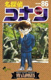名探偵コナン(86)