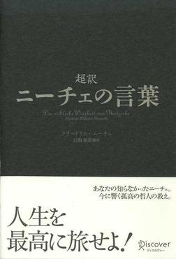 超訳ニーチェの言葉-電子書籍