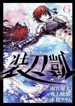 ソードガイ 装刀凱(6)-電子書籍