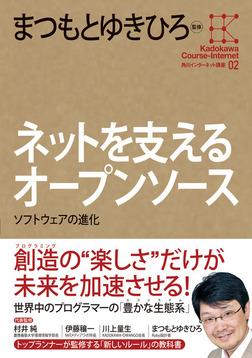 角川インターネット講座2 ネットを支えるオープンソース ソフトウェアの進化-電子書籍