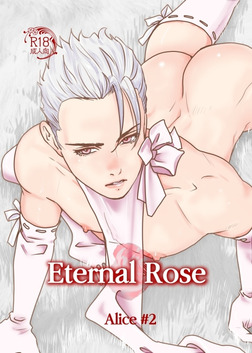 Eternal Rose Alice #2-電子書籍