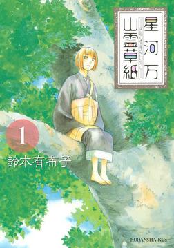 星河万山霊草紙(1)-電子書籍