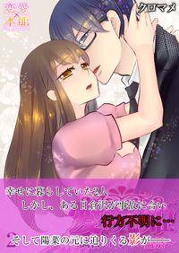 愛玩姫~調教×ドレイ×監禁~【コミックス版】(電子限定描き下ろし付き)02