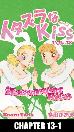 itazurana Kiss, Chapter 13-1