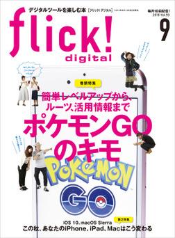 flick! digital 2016年9月号 vol.59-電子書籍
