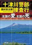 十津川警部 捜査行 北国の愛、北国の死