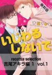 recottia selection 吉尾アキラ編1 vol.1【期間限定 無料お試し版】