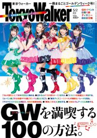 TokyoWalker東京ウォーカー 2014 No.08