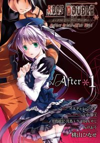 ルートダブル Before Crime * After Days √After 1巻